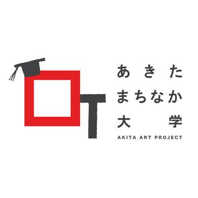 県民参加型のワークショップやフィールドワークなど秋田の「まちなか」をキャンパスに見立てる「あきたまちなか大学」ロゴマーク