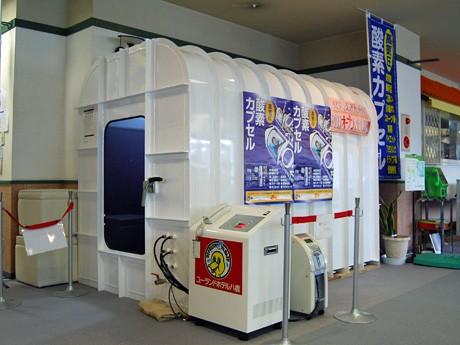 秋田市内の入浴・宿泊施設が導入した大型「酸素カプセル」。大人6人を収容できる
