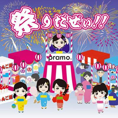 秋田のご当地アイドルグループ「pramo(プラモ)」、3枚目のシングルCD「祭りだぜぃ!!」