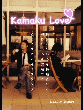 全キャストに秋田県民を起用したラブストーリー「Kamak Love~水神様の軌跡」ポスター