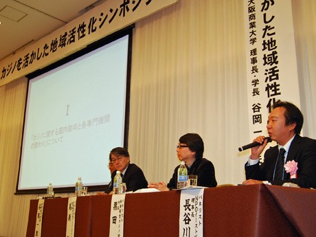 秋田市内のホテルで開かれた「カジノを活かした地域活性化シンポジウム」パネルディスカッションの様子
