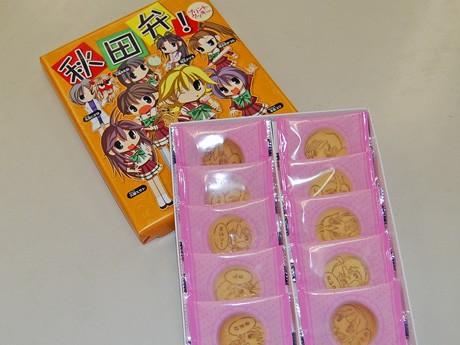 「秋田弁!プリントクッキー」