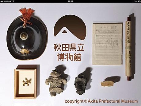 スマートフォン・タブレット端末向けアプリ「秋田県立博物館デジタル収蔵庫」