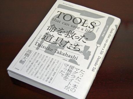 秋田市在住の探検家・高橋大輔さんが出版した「命を救った道具たち」(アスペクト)