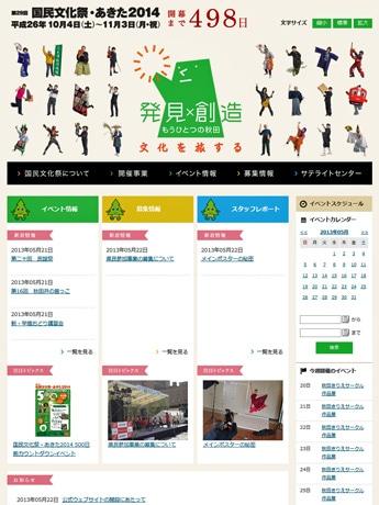 「第29回国民文化祭・あきた2014」公式ウェブサイト