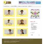 「秋田の未来」テーマに15秒メッセージ動画サイト、動画募集も