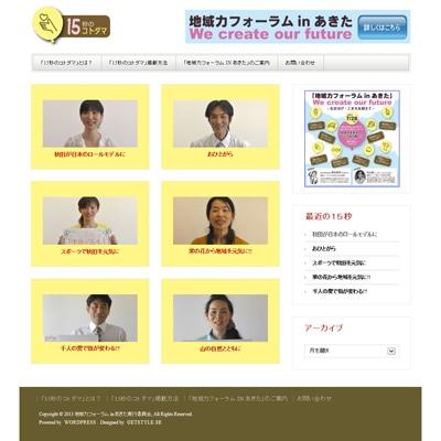 秋田の若者が未来を語る動画サイト「15秒のコトダマ」