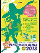 秋田でダンスの祭典-複合施設「エリアなかいち」オープン1周年で