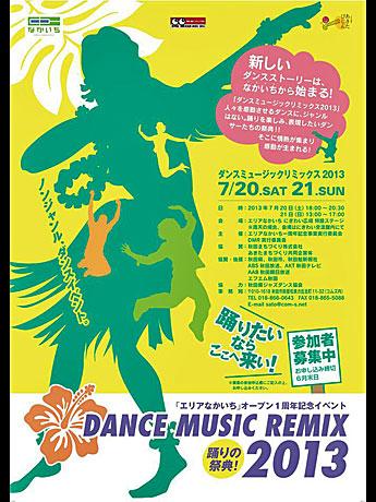 秋田市で開催予定のダンサーの祭典「ダンスミュージックリミックス2013」