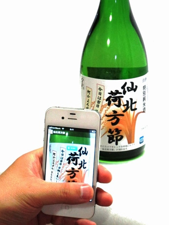 AR(拡張現実)機能付きラベルを採用した純米酒「仙北荷方節」