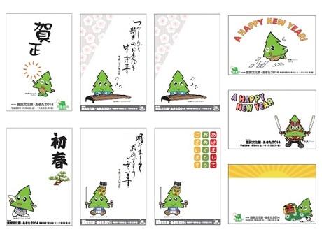 国民文化祭PR向けに配布する「スギッチ」年賀状(一部)