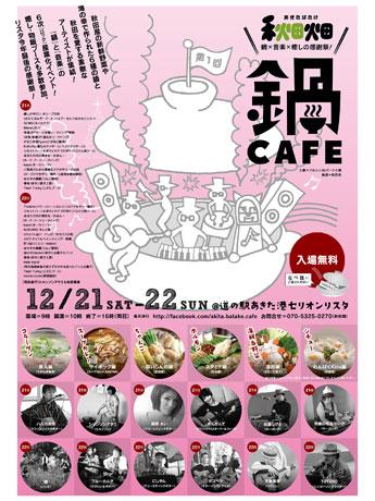鍋料理がテーマの飲食イベント「鍋カフェ」ポスター