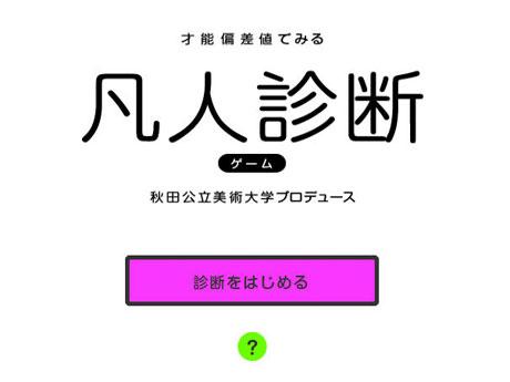 秋田公立美術大学(秋田市新屋大川町)のウェブサイトに設けられた「凡人診断ゲーム」