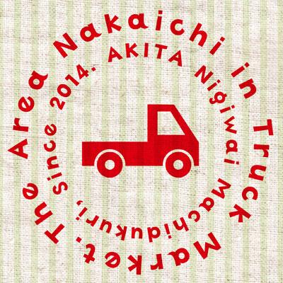農産物などの即売イベント「なかいちトラック市」ロゴマーク