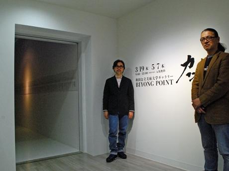 秋田公立美術大学の山内貴博さん(左)と今中隆介さん
