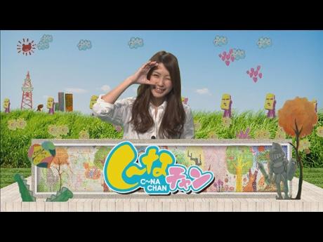秋田ケーブルテレビの自主制作地域情報番組「し~なチャン」の一場面