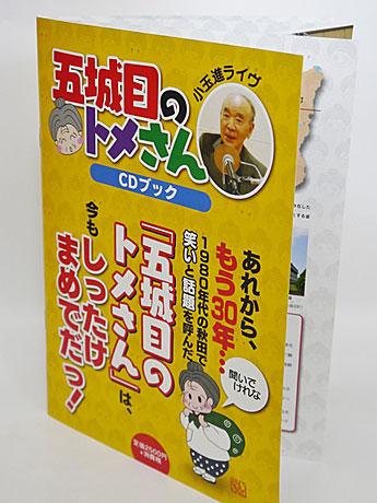 「五城目のトメさん」CDブック