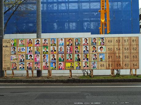 秋田県議選で「余白が広すぎる」と話題になった公営ポスター掲示場の秋田市議選向け面