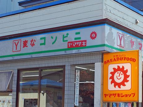 「変なコンビニ」看板を掲げた「ヤマザキショップ協和」(大仙市)