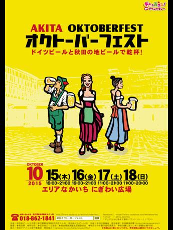 「秋田オクトーバーフェスト2015」ポスター