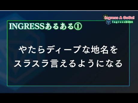 スマホゲームアプリを紹介するテレビ番組「Ingress A Go Go!(イングレス・ア・ゴーゴー!)」