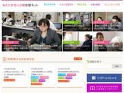 秋田県が「男女共同参画」サイト 女性の活躍事例など紹介