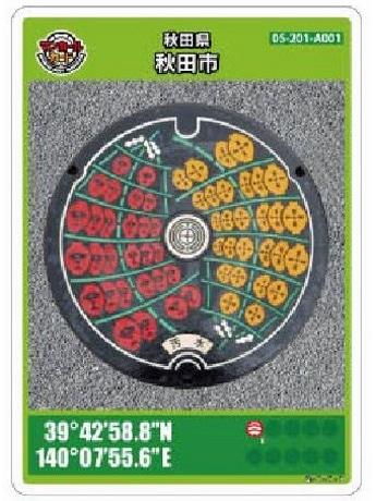 秋田市水道局で配布中の「マンホールカード」