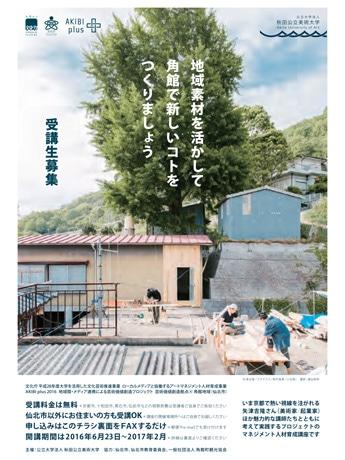 秋田公立美術大学が仙北市角館で展開する連続講座チラシ
