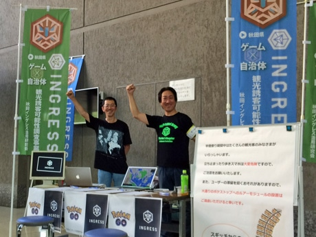 「ポケモンGO」や「イングレス」ユーザーが対象のアンケート会場(秋田県庁第2庁舎)