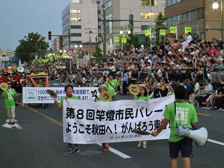 「竿燈(かんとう)市民パレード」の様子