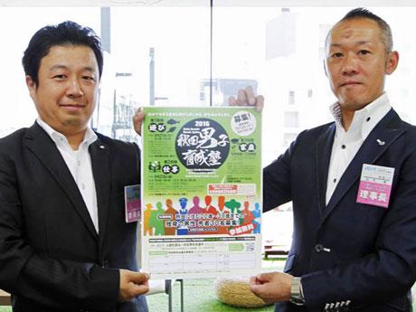 少子化対策事業に取り組む「秋田青年会議所」の松本剛さん(左)と鈴木亮理事長