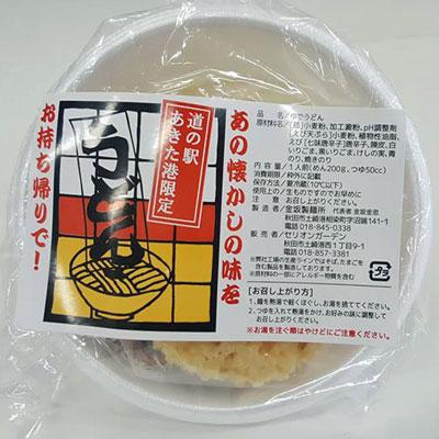 秋田市土崎港の「うどん自販機」メニューの持ち帰り向け商品