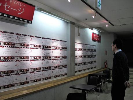 秋田駅前の映画館が閉館に向けメッセージボード 惜しむファンの声、続々と
