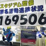「ブラウブリッツ秋田」サッカースタジアム整備の呼び掛けに署名17万筆