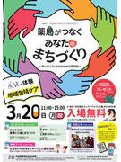 秋田県薬剤師会が「地域包括ケア」疑似体験イベント
