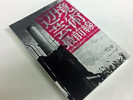 秋田公立美術大学が出版した「辺境芸術最前線 生き残るためのアートマネジメント」