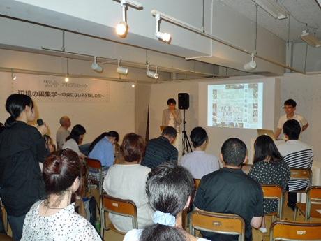 「辺境の編集学~中央にないネタ探しの旅」と題し、秋田市内のアートスペースで開かれたトークイベント会場の様子