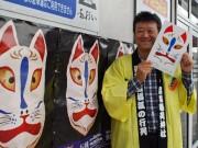 秋田の招福稲荷神社で「狐の行列」 「キツネの面」を作れるチラシでPR
