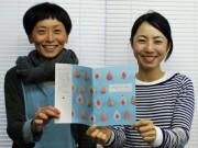 秋田の「イチジク」専門レシピ集が好評 市内在住の女性2人組が制作