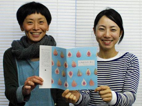 イチジク専門レシピ集を制作した秋田市在住のカメラマン高橋希さん(左)と編集者の三谷葵さん
