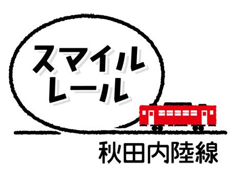 「秋田内陸線」の新ロゴマーク