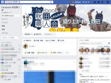 「Facebook秋田県人会」(スクリーンショット)