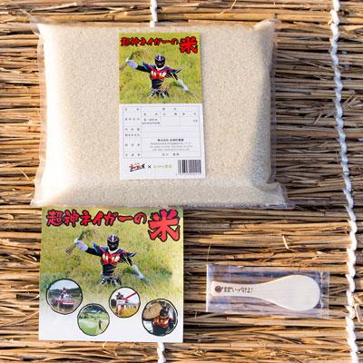 ヒーローが稲作の全作業を手掛けた「超神ネイガーの米」