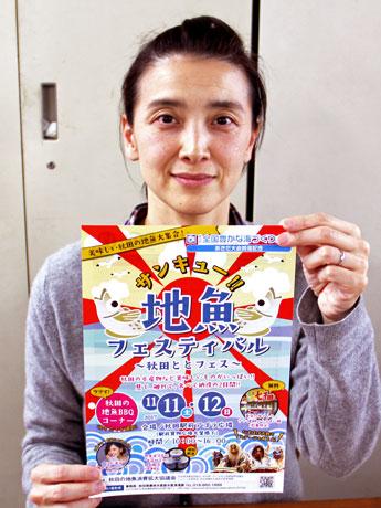 「地魚フェスティバル」をPRする秋田県水産漁港課の安食知佳子さん