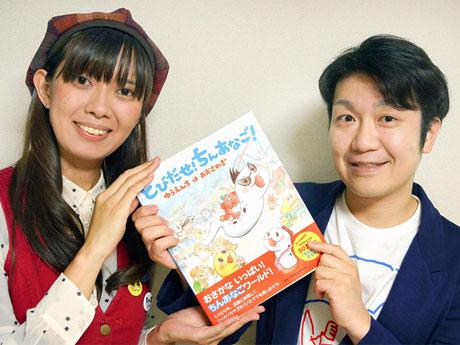 「チンアナゴ」が題材の絵本を出版したイラストレーターのいせきあいさん(左)とシンガー・ソングライターの渡部絢也さん