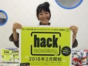 秋田で子ども向けプログラミング教室開校へ 小学校の教育必修化見据え