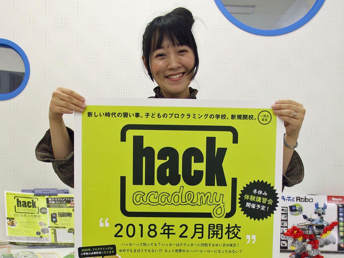プログラミング教室「hack academy(ハックアカデミー)」講師の浅野加奈さん