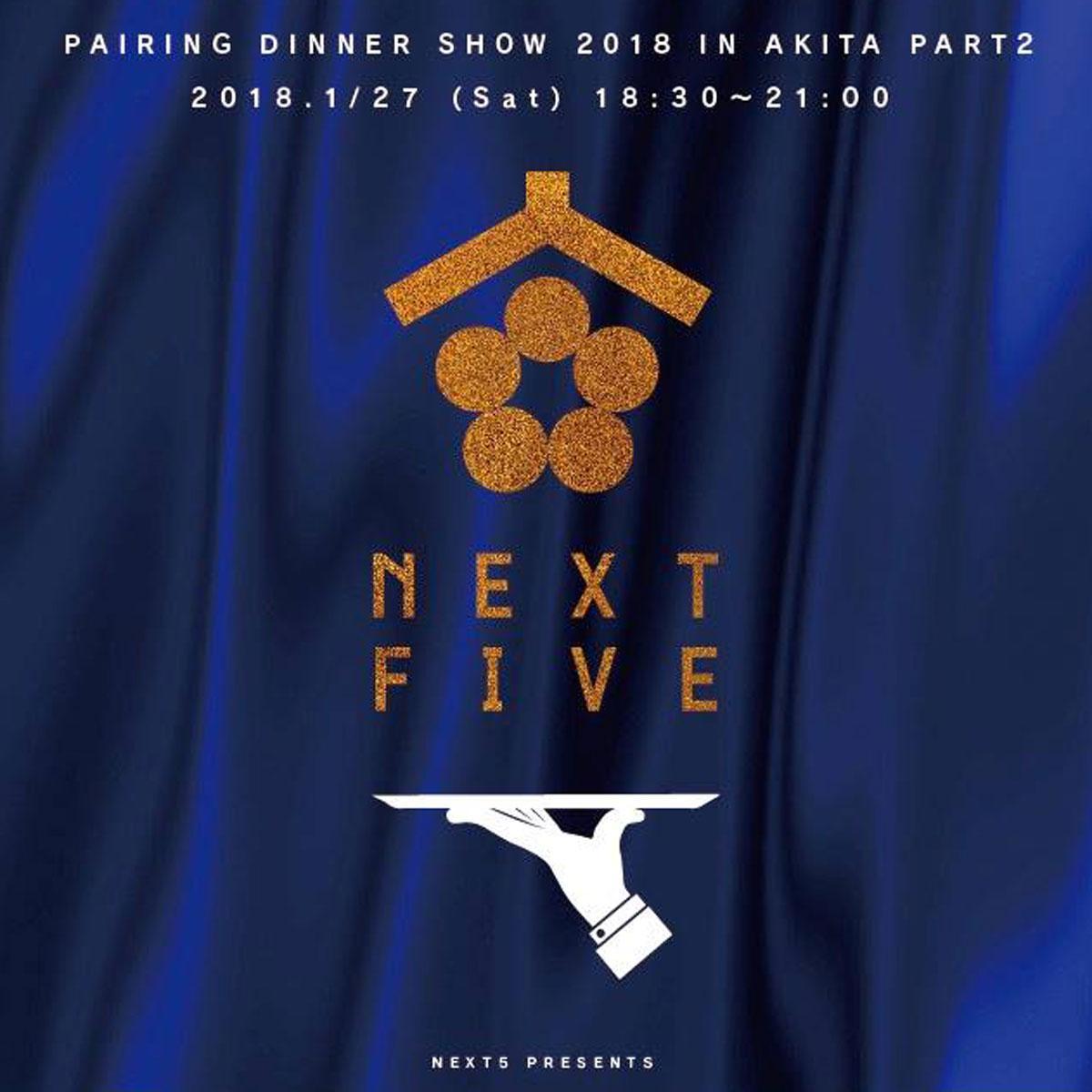 酒蔵5社のグループ「NEXT5(ネクストファイブ)」が開く「ペアリングディナーショー」ビジュアルイメージ