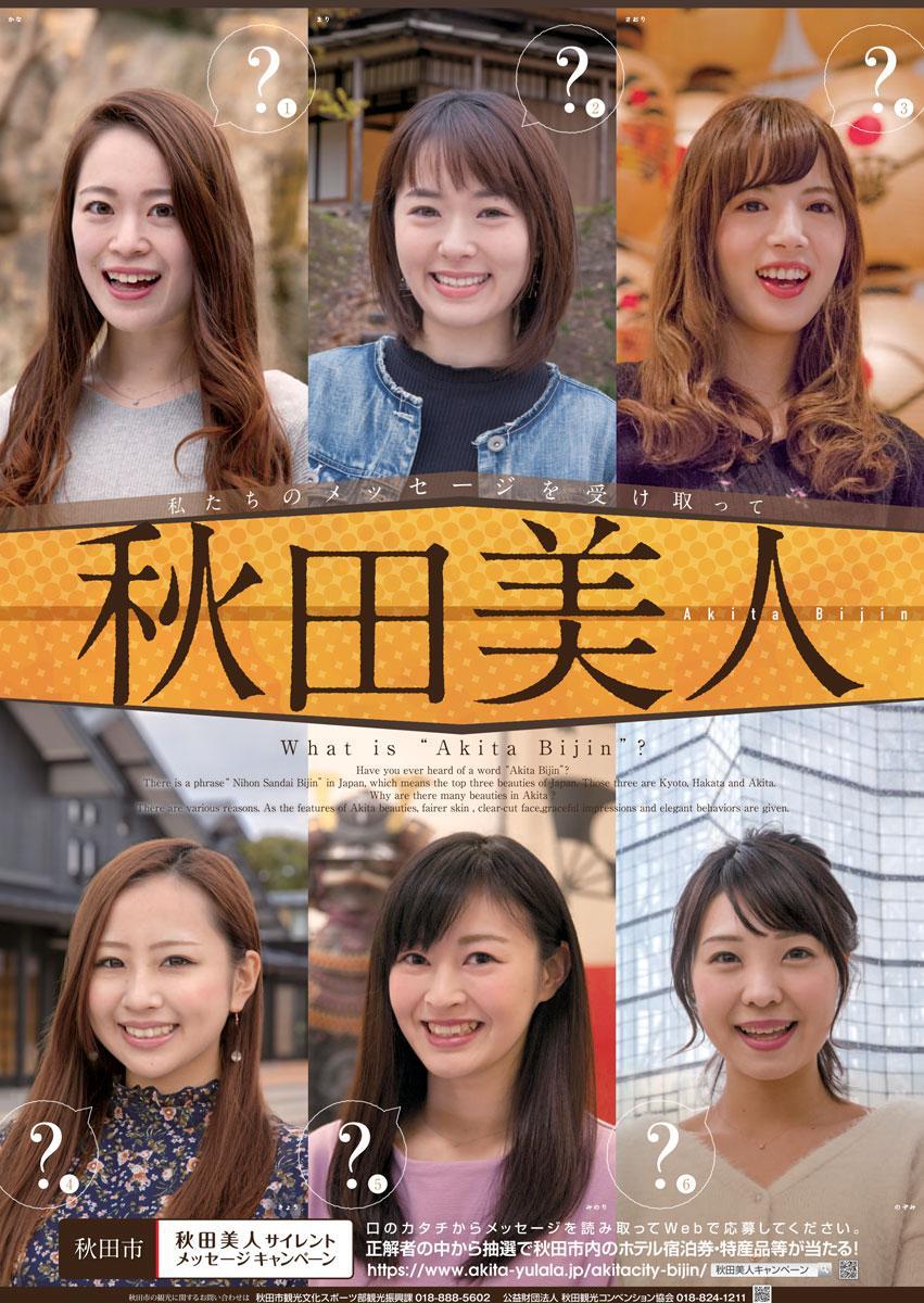 「秋田美人キャンペーン」ポスター(2017年版)