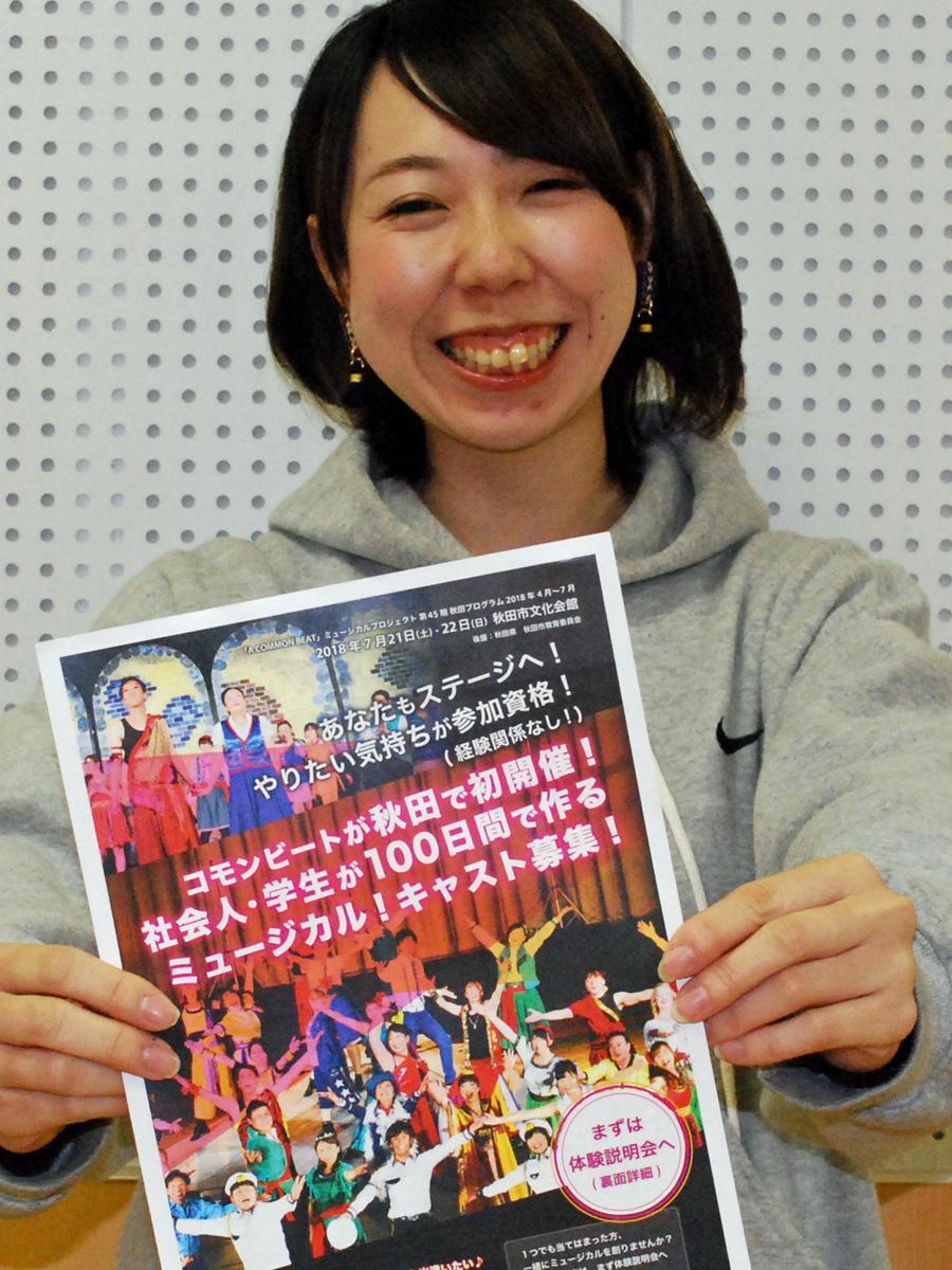 秋田で市民参加型ミュージカル開催へ 出演者募集